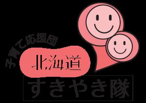 子育て応援団 北海道すきやき隊